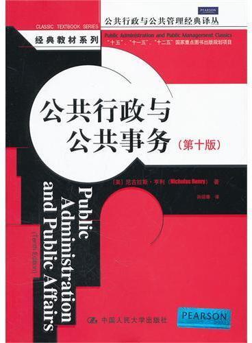 公共行政与公共事务(第十版)(公共行政与公共管理经典译丛·经典教材系列)