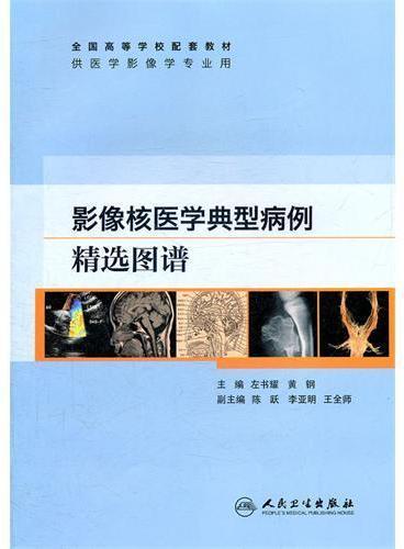 影像核医学典型病例精选图谱(本科影像配教)