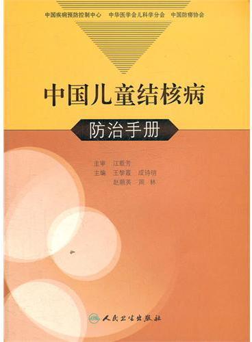 中国儿童结核病防治手册(包销4000)
