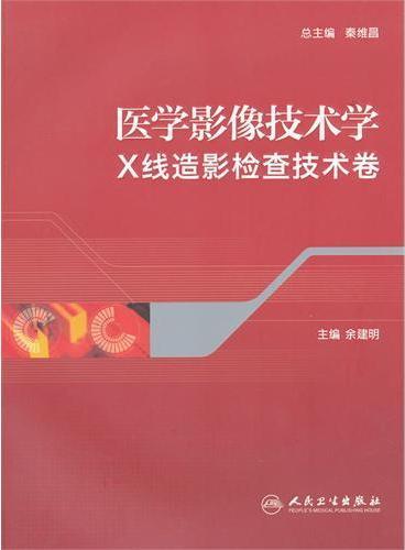 医学影像技术学·X线造影检查技术卷