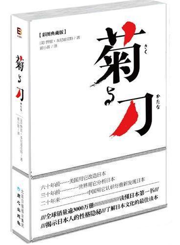 菊与刀(彩图典藏版)(读懂日本第一书,了解日本文化的最佳读本,在你最青春的时候,你爱上了谁?)