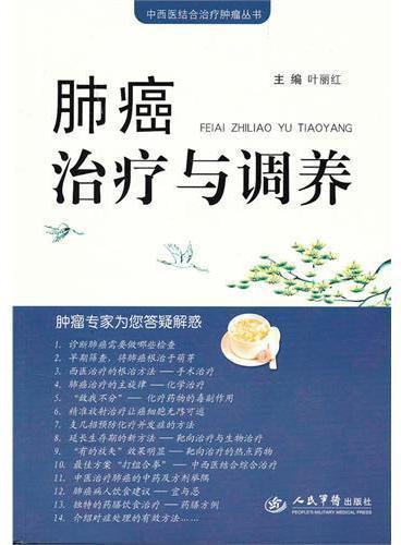 肺癌治疗与调养.中西医结合治疗肿瘤丛书