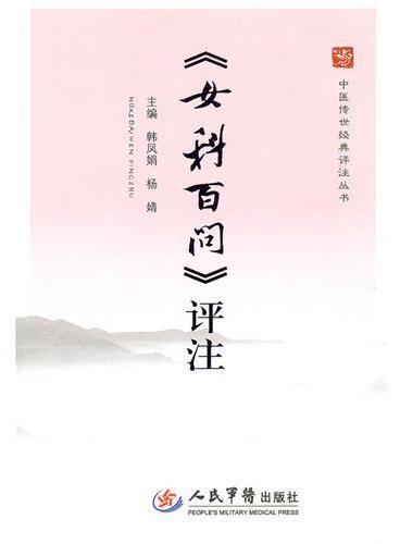 《女科百问》评注.中医传世经典评注丛书