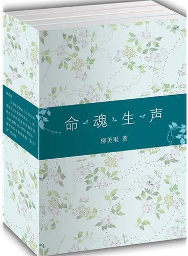 """命·魂·生·声(日本芥川文学奖得主""""死亡与重生""""四部曲:写下故事,不是为了解脱,而是为了囚禁!)"""