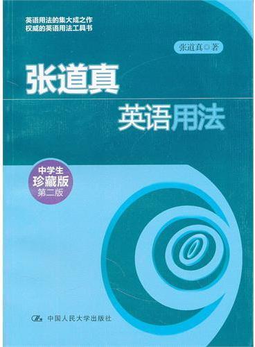 张道真英语用法(中学生珍藏版·第二版)