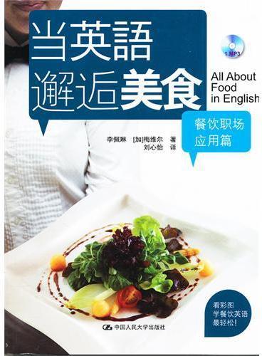 当英语邂逅美食·餐饮职场应用篇