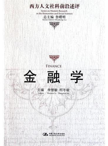 金融学(西方人文社科前沿述评)