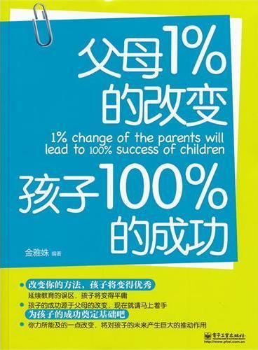 父母1%的改变孩子100%的成功(双色)