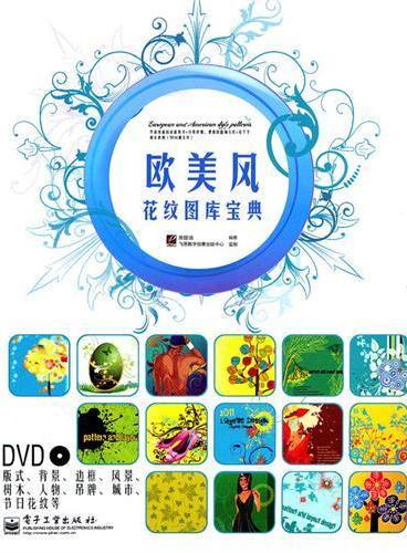 欧美风花纹图库宝典(全彩)(含DVD光盘1张)
