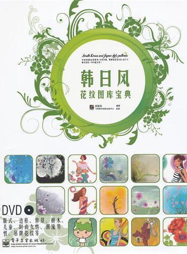 韩日风花纹图库宝典(全彩)(含DVD光盘1张)