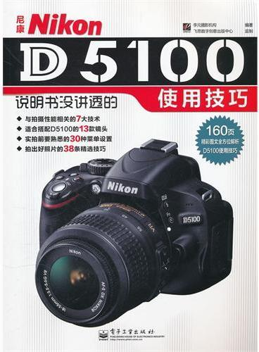 尼康Nikon D5100说明书没讲透的使用技巧(全彩)