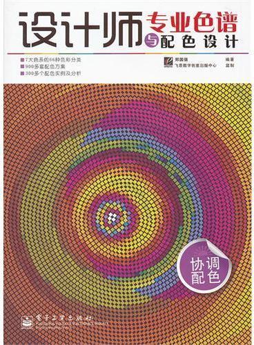 设计师专业色谱与配色设计(协调配色)(全彩)