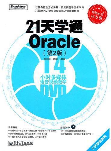 21天学通Oracle(第2版)(含DVD光盘1张)