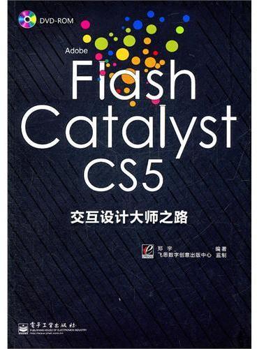 Adobe Flash Catalyst CS5交互设计大师之路(含光盘1张)(全彩)