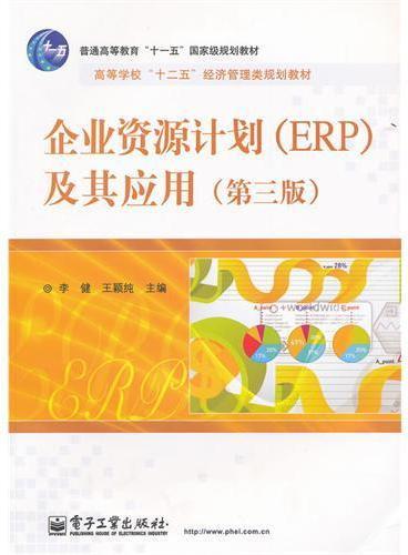 企业资源计划(ERP)及其应用(第三版)