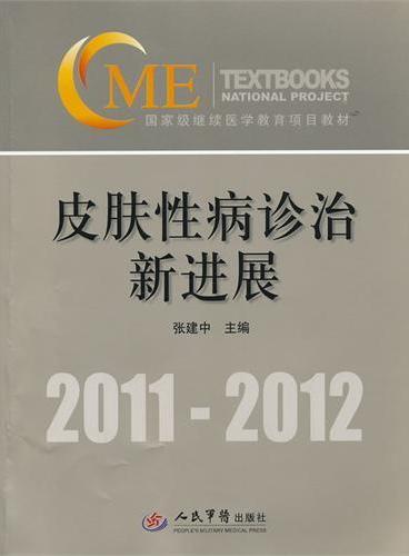 皮肤性病诊治新进展(含光盘).国家级继续医学教育项目教材