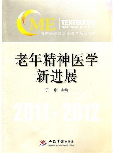 老年精神医学新进展(含光盘).国家级继续医学教育项目教材