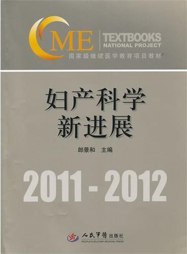 妇产科学新进展(含光盘).国家级继续医学教育项目教材