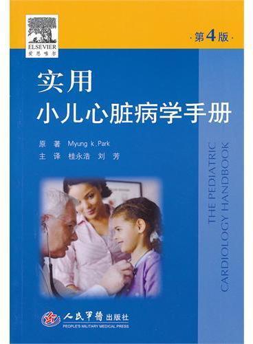 实用小儿心脏病学手册(第四版)