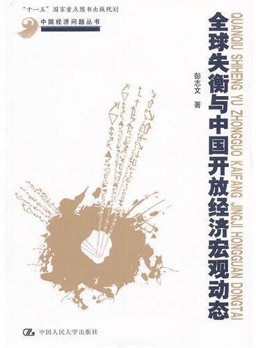"""全球失衡与中国开放经济宏观动态(中国经济问题丛书;""""十一五""""国家重点图书出版规划)"""