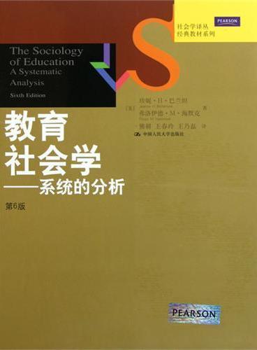 教育社会学——系统的分析(第6版)