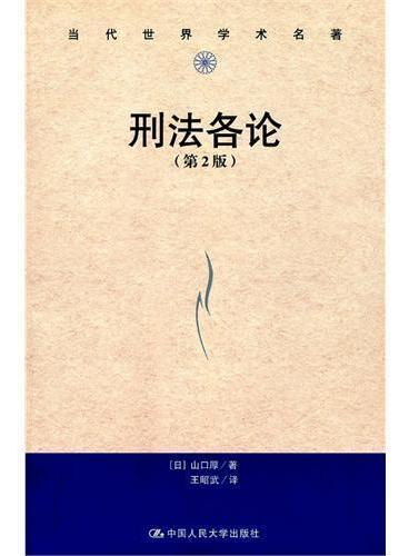 刑法各论(第2版)(当代世界学术名著)