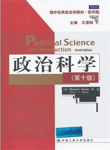 政治科学(第十版)(国外经典政治学教材·影印版)