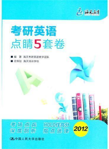 考研英语点睛5套卷