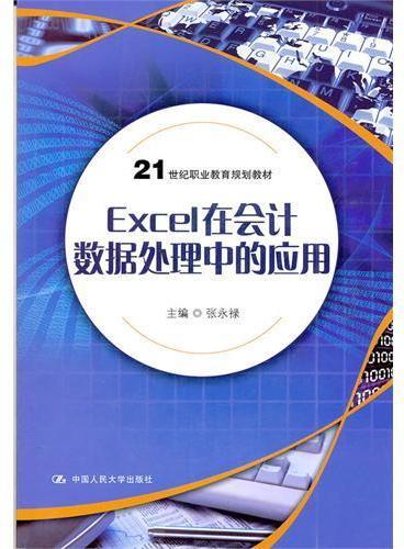 Excel在会计数据处理中的应用(21世纪职业教育规划教材)
