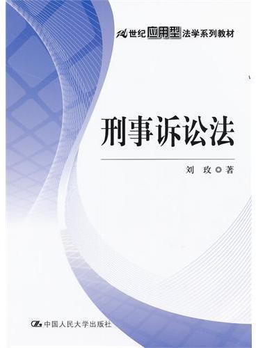 刑事诉讼法(21世纪应用型法学系列教材)