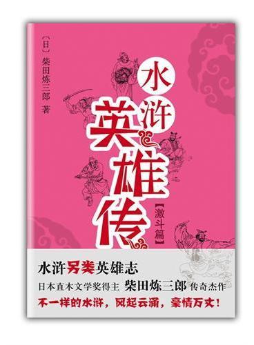 水浒英雄传·激斗篇(日本直木奖得主柴田炼三郎代表作:风靡日本另类英雄志!)