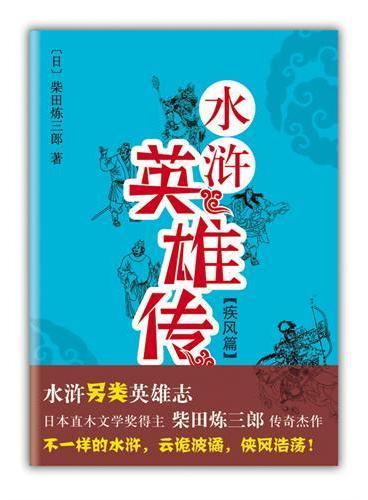 水浒英雄传·疾风篇(日本直木奖得主柴田炼三郎代表作:风靡日本另类英雄志!)