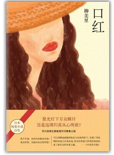 口红(日本纯爱小说百佳、芥川文学奖得主柳美里叩问青春之殇)