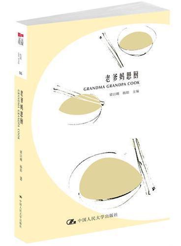 老爹妈思厨(《舌尖上的中国》第五集倾情推荐,每一道菜都是一个人生故事!)