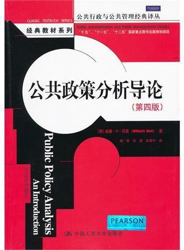 公共政策分析导论(第四版)(公共行政与公共管理经典译丛·经典教材系列)