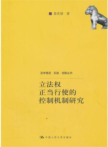 立法权正当行使的控制机制研究(法学理念·实践·创新丛书)