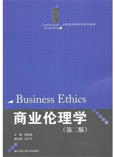 商业伦理学(第二版)(21世纪贸易经济系列教材)