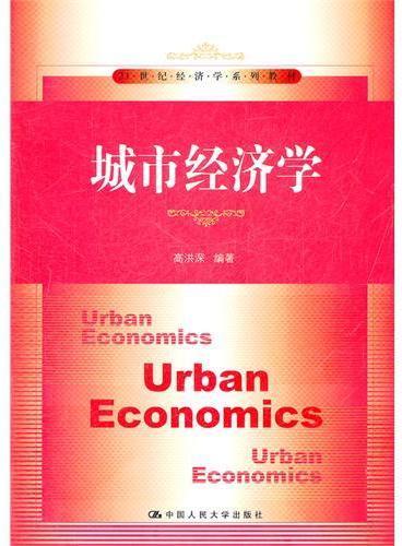 城市经济学(21世纪经济学系列教材)