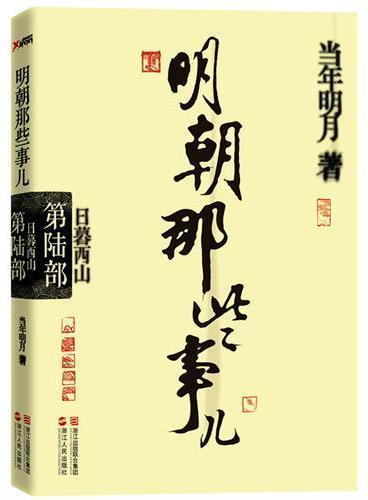 明朝那些事儿·第6部:日暮西山(经典再版)--当年明月全新修订,经典收藏版