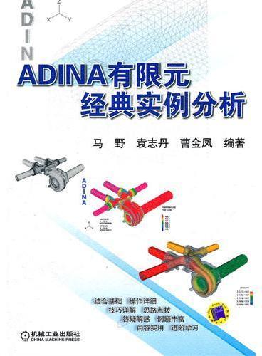 ADINA有限元经典实例分析