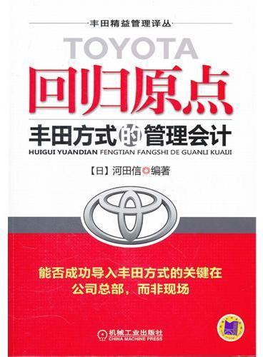 回归原点:丰田方式的管理会计