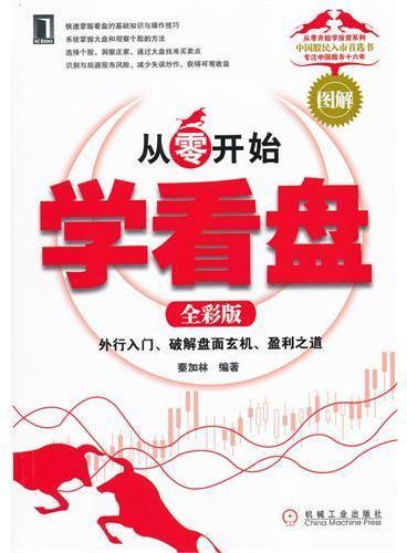 从零开始学看盘(全彩版)(从零开始学投资系列,中国股民入市首选书)