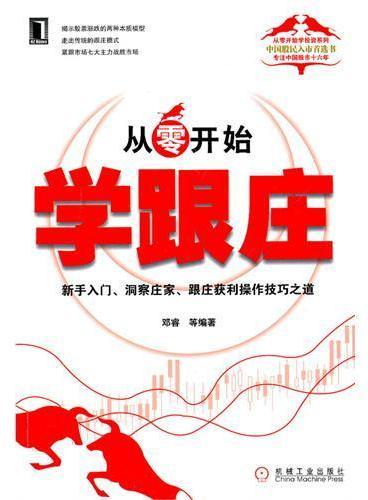 从零开始学跟庄(从零开始学投资系列中国股民入市首选书)