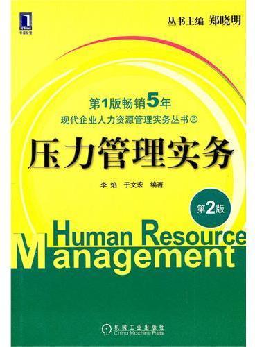压力管理实务(第2版)(现代企业人力资源管理实务丛书)