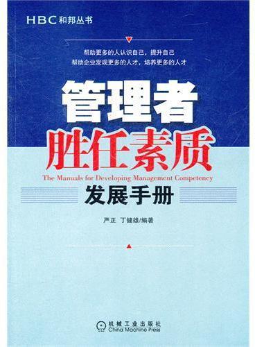 管理者胜任素质发展手册(管理者的实践版和行动手册,精选了36项管理者胜任素质,提供了大量的胜任素质发展建议。)