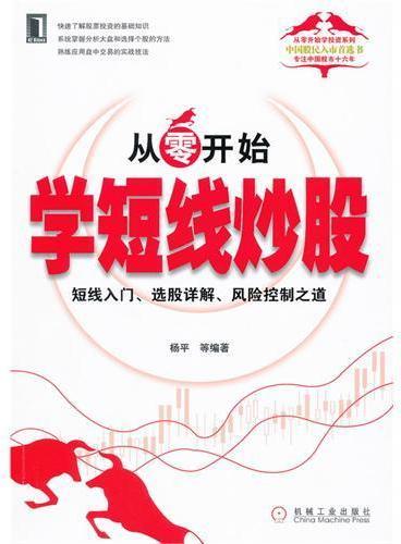 从零开始学短线炒股(从零开始学投资系列中国股民入市首选书)