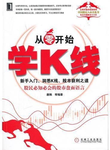 从零开始学K线:新手入门、洞悉K线、股市获利之道(从零开始学投资系列,中国股民入市首选书)