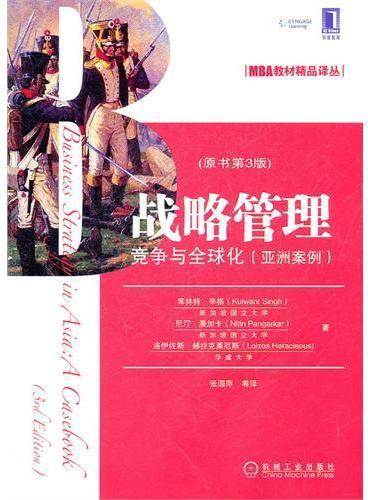 战略管理:竞争与全球化(亚洲案例)(原书第3版)