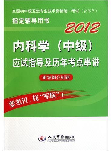 2012 内科学 (中级)应试指导及历年考点串讲