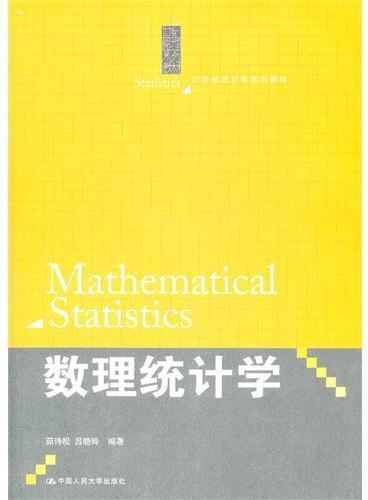 数理统计学(21世纪统计学系列教材)